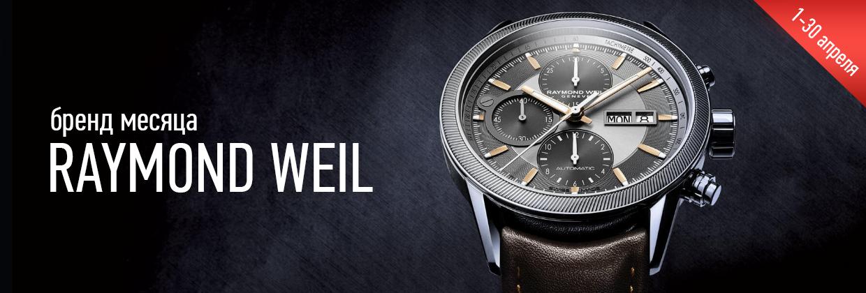 Швейцарские часы в новосибирске