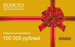 Сертификат на 100 000 рублей