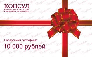 Сертификат на 10 000 рублей