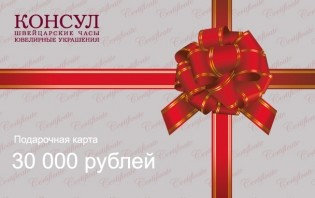 Сертификат на 30 000 рублей
