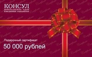 Сертификат на 50 000 рублей