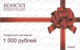 Сертификат на 1 000 рублей
